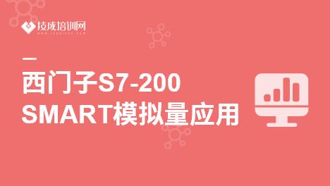 西門子S7-200SMART 模擬量應用