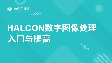 HALCON数字图像处理入门与提高