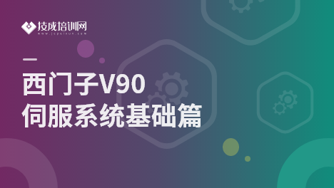 西門子V90伺服系統基礎篇