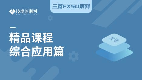 三菱FX5U系列精品課程綜合應用篇