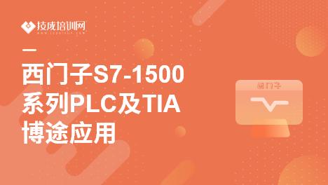 西門子S7-1500系列PLC及TIA博途應用(限時免費)