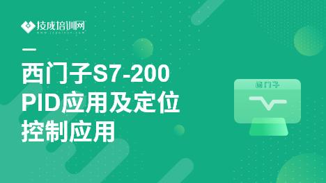 西门子S7-200PID应用及定位控制应用