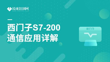 西门子S7-200通信应用详解