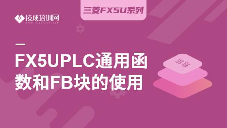 FX5UPLC通用函數和FB塊的使用