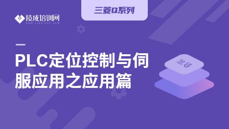 三菱Q系列PLC定位控制與伺服應用之應用篇