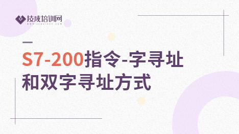 S7-200指令-字寻址和双字寻址方式