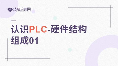 认识PLC-硬件结构组成01