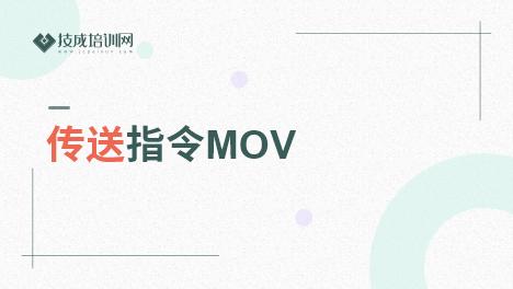 传送指令MOV