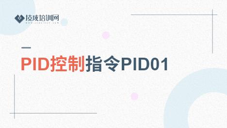 PID控制指令PID01
